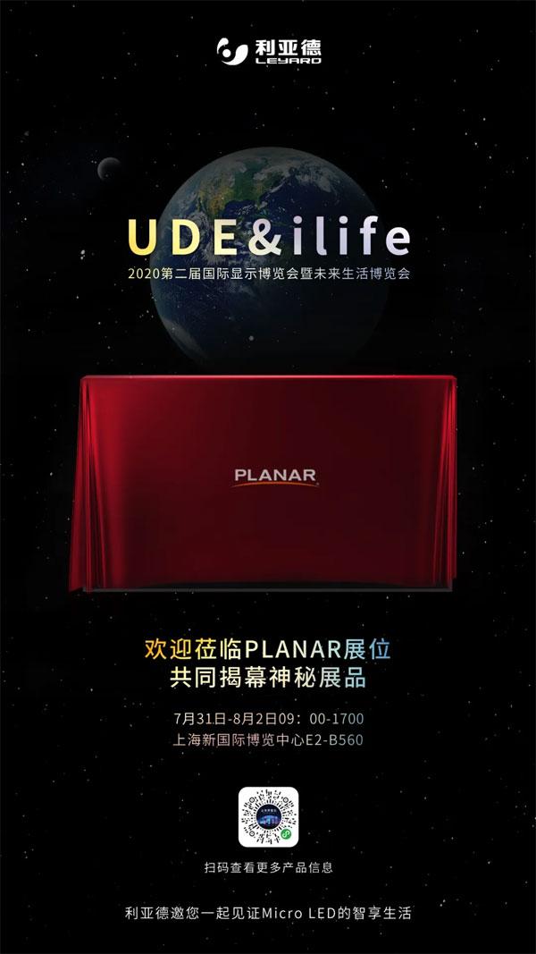 "UDE·iLife|利亚德邀您""屏观世界,智享生活"""