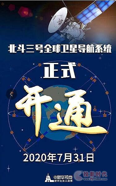 分论坛预告|北斗卫星导航系统高峰论坛