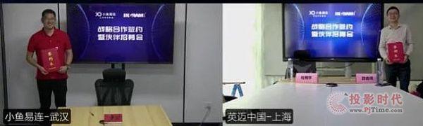 小鱼易连与英迈中国战略合作 立足中国服务全球