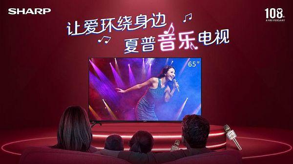 """夏普""""音乐电视""""惊艳七夕直播  表白好物带你打开客厅娱乐新玩法"""