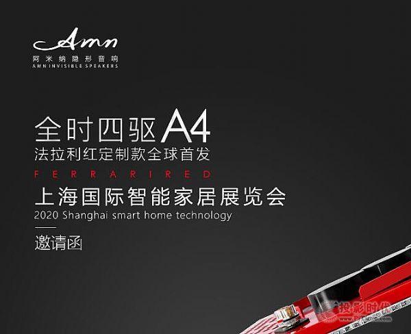 阿米纳诚邀您光临2020上海国际智能家居展览会