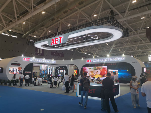 AET展位:10号馆B15