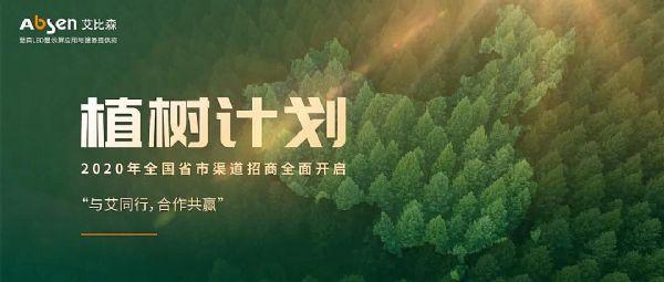 CD337项目第一阶段《植树》