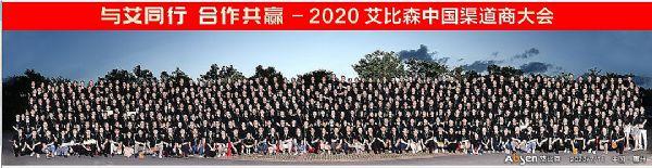 2020年艾比森中国渠道商大会
