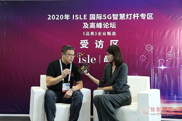 ISLE 2020,创思特多项荣誉加身