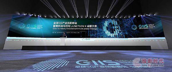 2020全球5G产业创新峰会