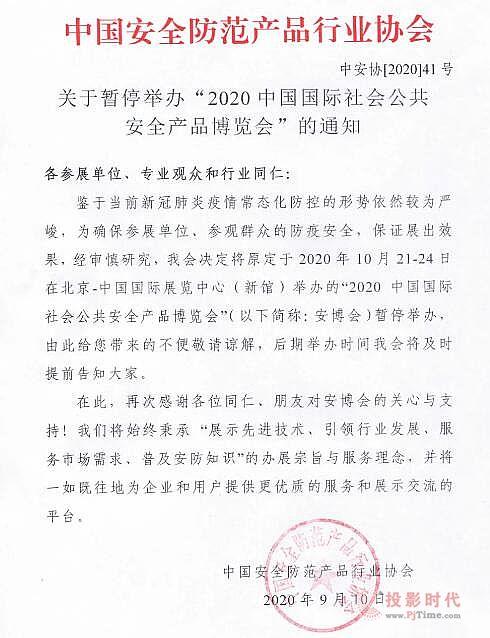 """关于暂停举办 """"2020中国国际社会公共安全产品博览会""""的通知"""
