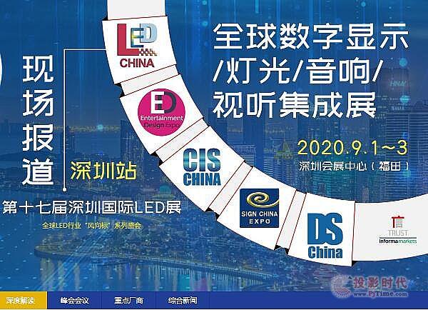 第17届深圳LED China 2020专题报道