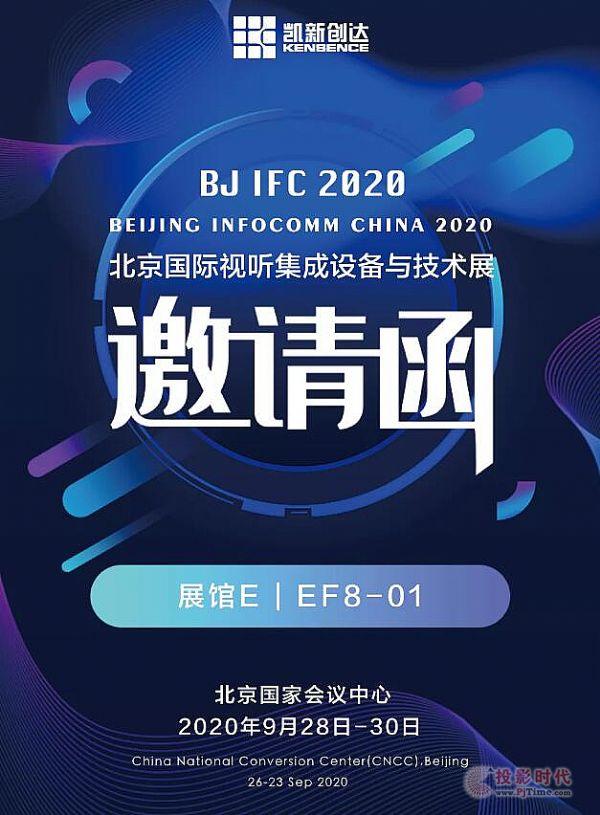 凯新创达与您相约北京2020 InfoComm