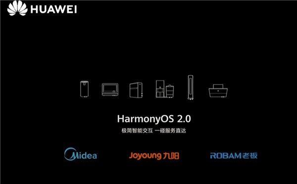 鸿蒙HarmonyOS 2.0彩电:下一个是谁