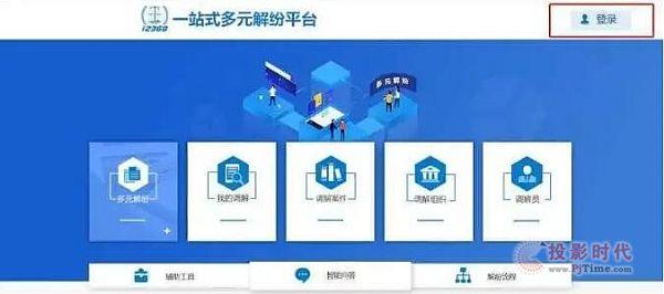 智慧上海:建设一站式多元解纷和诉讼服务