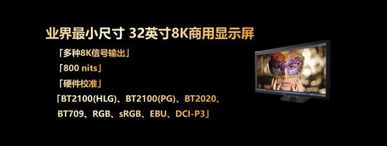 软硬结合120英寸8K机皇领衔 夏普8K视频采编播解决方案亮相