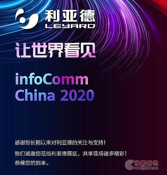 【邀请函】北京InfoComm2020来了,利亚德邀您共享视觉饕餮盛宴