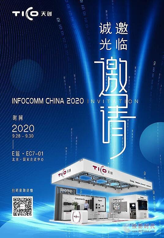 InfocommChina2020展前预告 天创展位惊喜升级,就等你来!