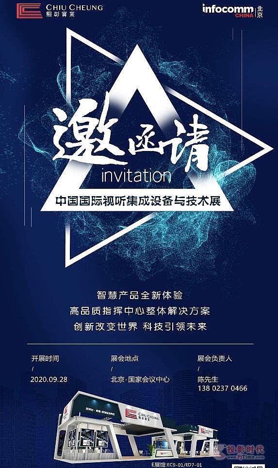 """""""创新""""引领未来丨照彰诚邀您参与北京InfoComm China 2020"""