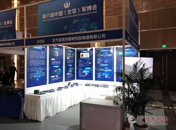 第六届中国(北京)军事智能技术装备博览会隆重开幕