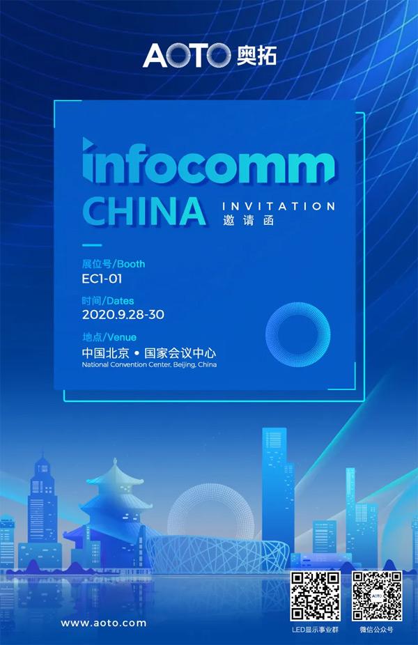 奥拓北京InfoComn展会邀约