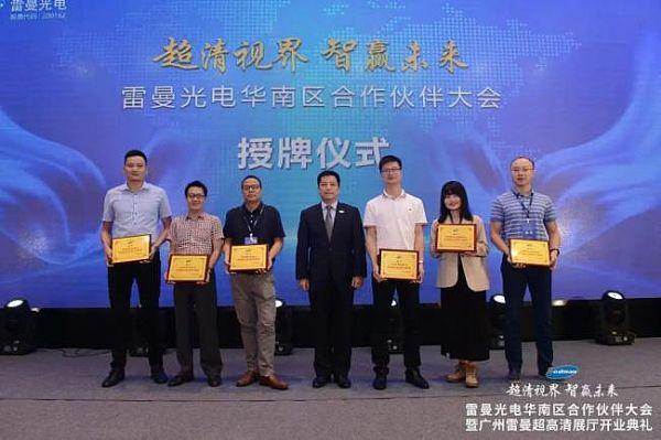 超清视界·智赢未来 | 雷曼光电华南区合作伙伴大会成功举行图片