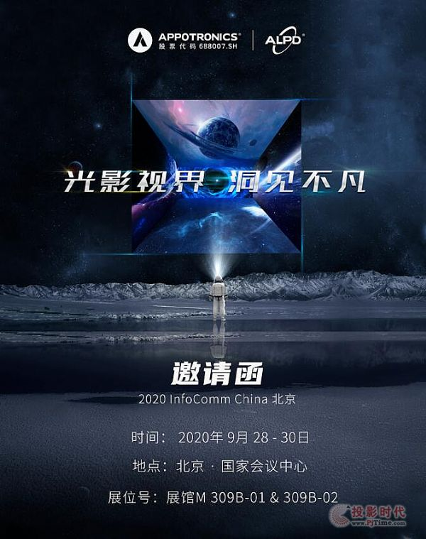 InfoComm2020来了,光峰科技在京邀您共享激光显示视觉盛宴 