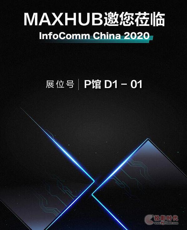 InfoComm2020不可错过的MAXHUB解决方案!5大亮点抢先看!