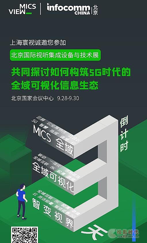 倒数三天!上海寰视邀您共同开启全域可视化!