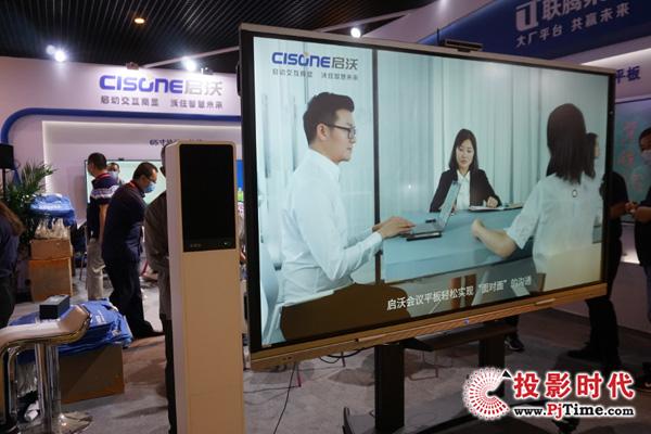 CISONE启沃携多款教育一体机及会议平板亮相InfoComm China2020