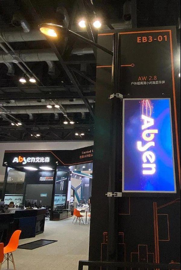 大显示·新态势丨艾比森标准化产品亮相北京Infocomm