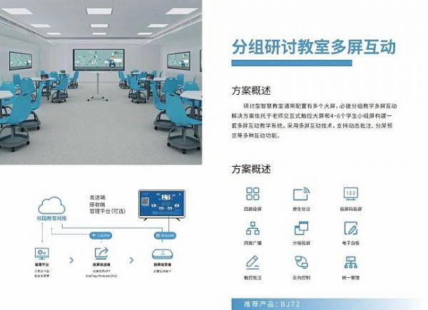 InfoComm China 2020 必捷网络展无线投屏和智慧教育解决方案