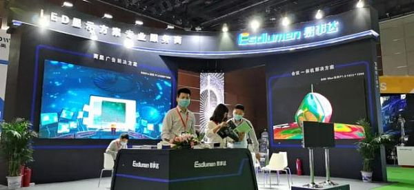易事达四大解决方案精彩亮相北京InfoComm China展