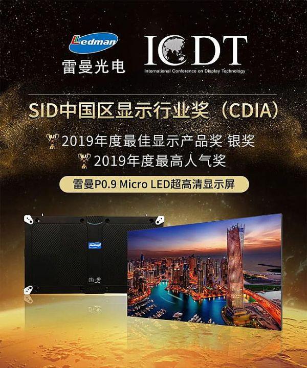 雷曼P0.9 Micro LED超高清显示屏获CDIA年度最佳显示产品银奖及最高人气