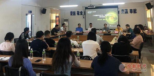 广州国际专业灯光、音响展览会赴恩平召开2021年展会情况说明会