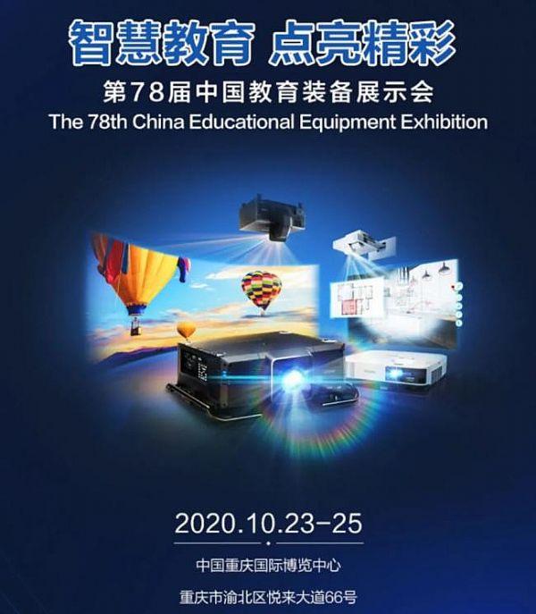 爱普生五大投影方案将重磅亮相中国教育装备展