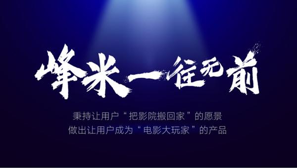 峰米科技宣布与《金刚川》IP合作,强势打造专业家庭观影大屏