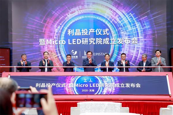 利晶正式投产|Micro LED显示,未来已来