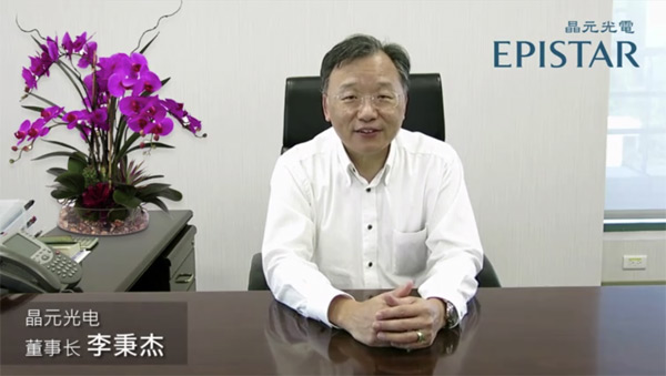 台湾晶元光电集团董事长李秉杰发来祝福视频