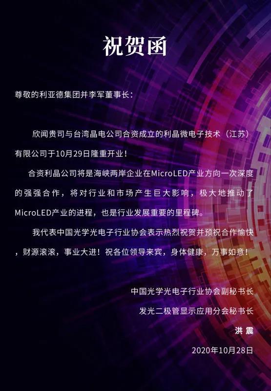 中国光学光电子行业协会、发光二极管显示应用分会发来贺函