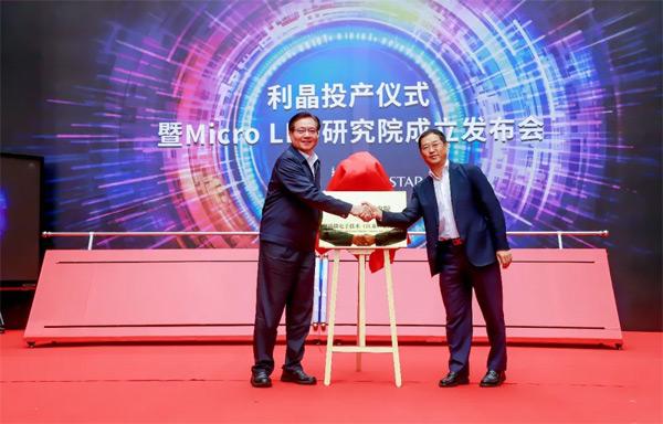 中共无锡市委书记黄钦与利亚德董事长李军先生共同为Micro LED研究院揭牌