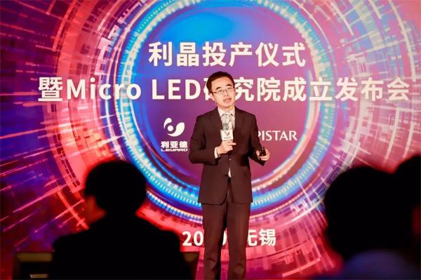 利亚德首席运营官姜毅现场解读《Micro LED显示技术和应用白皮书》