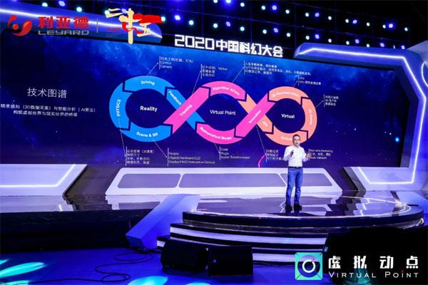 虚拟动点CEO贾哲先生发表演讲