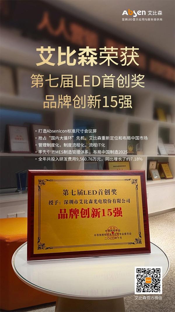 艾比森荣获第七届LED首创奖【品牌创新15强】