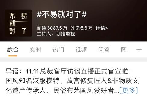 """口碑销量双丰收!创维电视11.11""""老板下班别走""""第二季完美收官"""