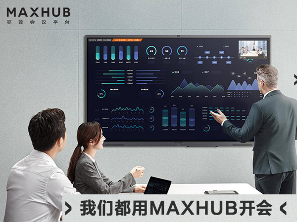 MAXHUB北京Infocomm China 2020展专题