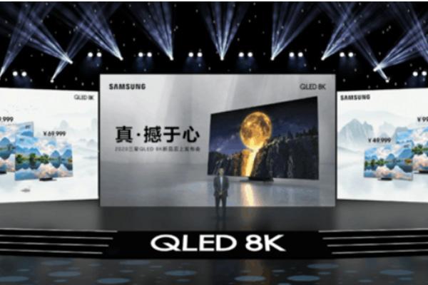 三星QLED 8K电视 除了8K分辨率还有啥看点?