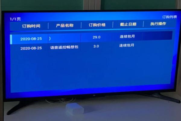 智能电视内置视频平台 大部分内容仍需付费才能看