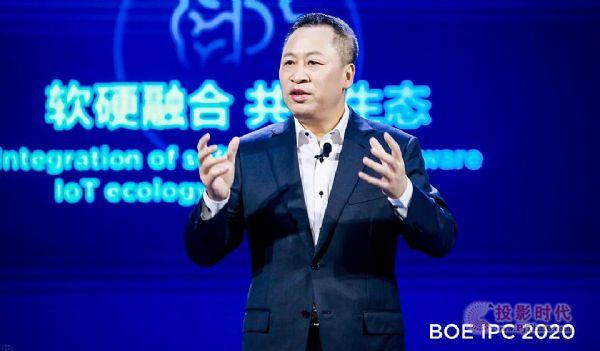 BOE(京东方)董事长陈炎顺:芯屏气/器和 共建物联生态