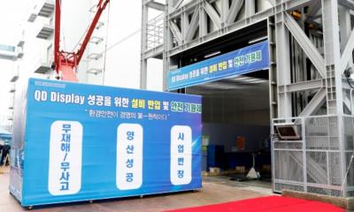 SDC的QD-OLED工厂12月开始试运行