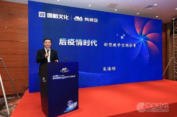 奥威亚出席北京高等教育学会教育信息技术研究分会年会
