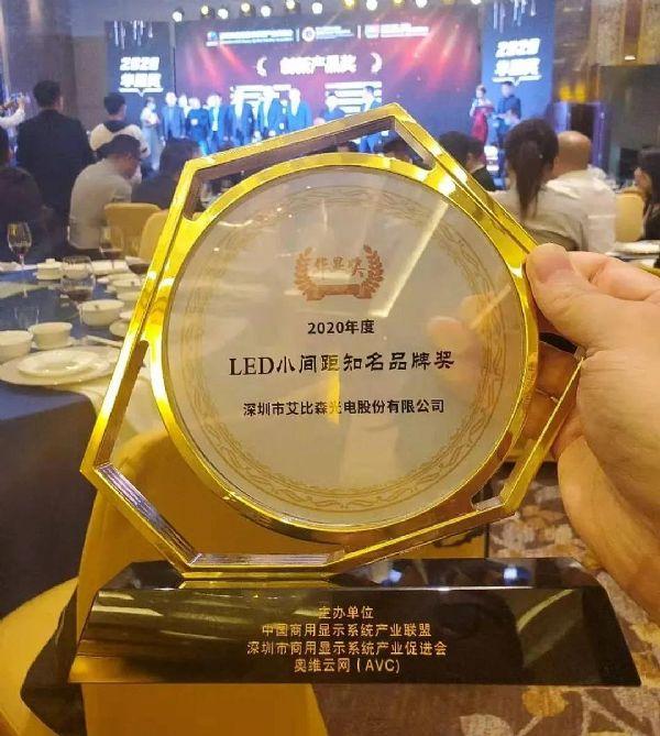 喜讯,艾比森斩获光学光电子协会知名品牌、优秀工程等五项行业大奖