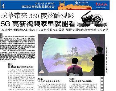 "5G""高新""视频是个啥子?广电总局亲自点赞"