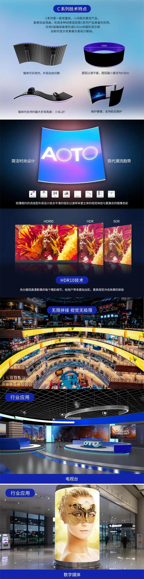 奥拓C系列柔性LED创意屏接连荣获2020年当代好设计奖和中国设计红星奖